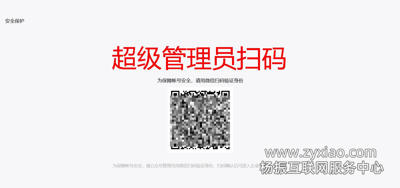 企业微信的注册开通、申请认证