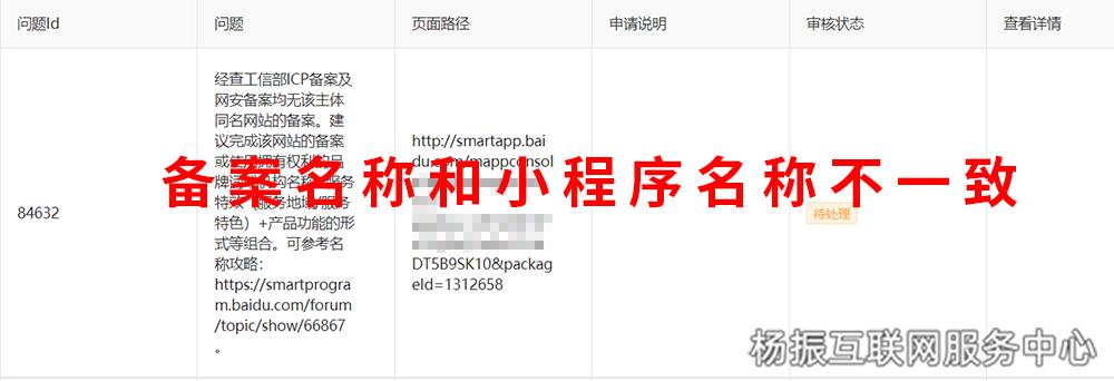 百度小程序因名称被下架:经查工信部ICP备案及网安备案均无该主体同名网站的备案