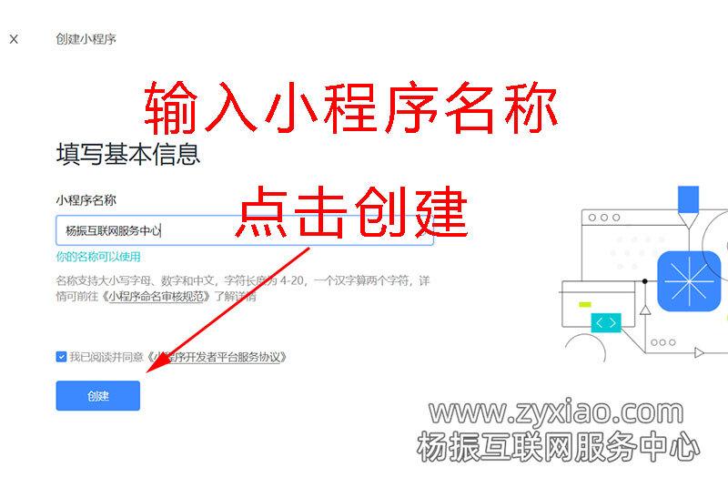抖音小程序制作教程第一讲:小程序的申请注册和认证