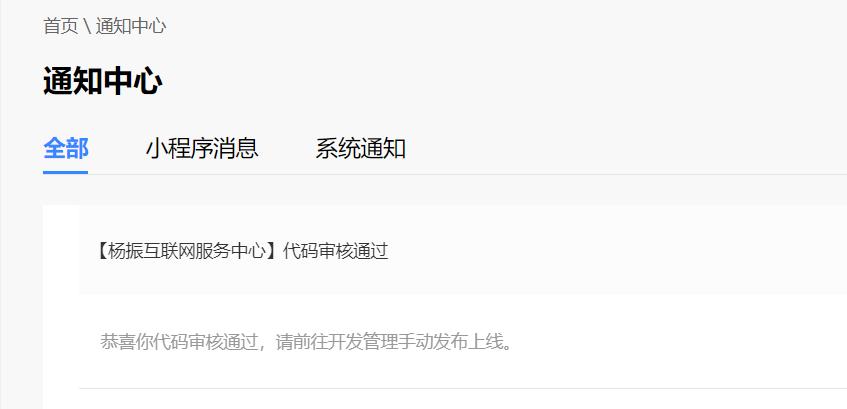 杨振互联网服务中心百度小程序被强制下线