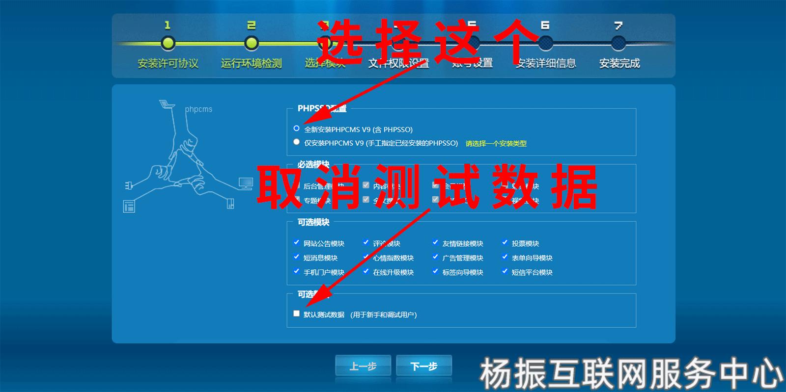 phpcms教程:phpcms下载和安装步骤