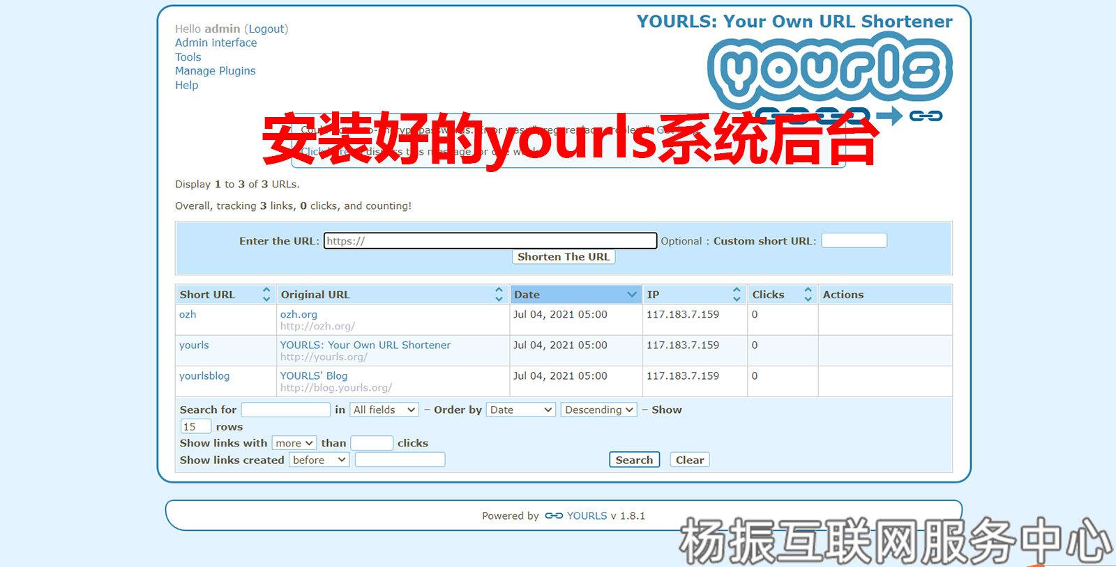 利用yourls搭建一套属于自己的短网址系统