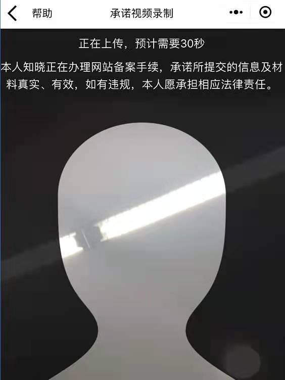 腾讯云备案新增上传承诺视频,备案承诺视频录制内容有哪些